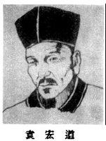 苏东坡三世因缘的传说 - 见龙在田 - 见龙在田
