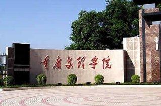 重庆文理学院音乐系怎么样