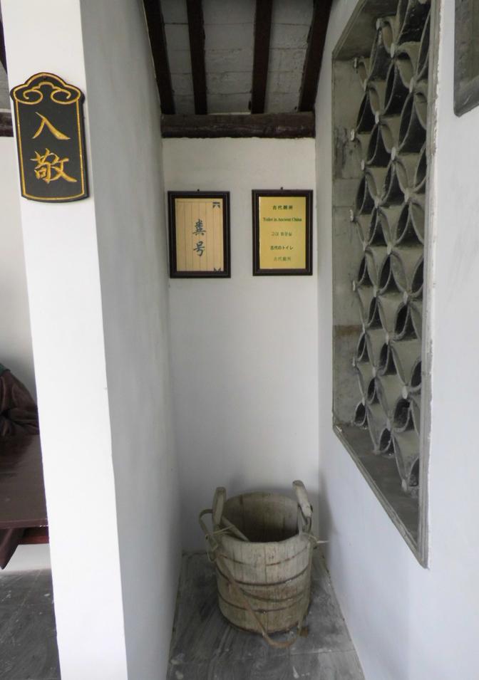 清代南京江南贡院的马桶厕所