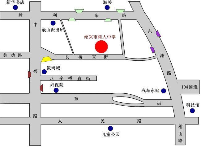 绍兴市树人中学_360百科