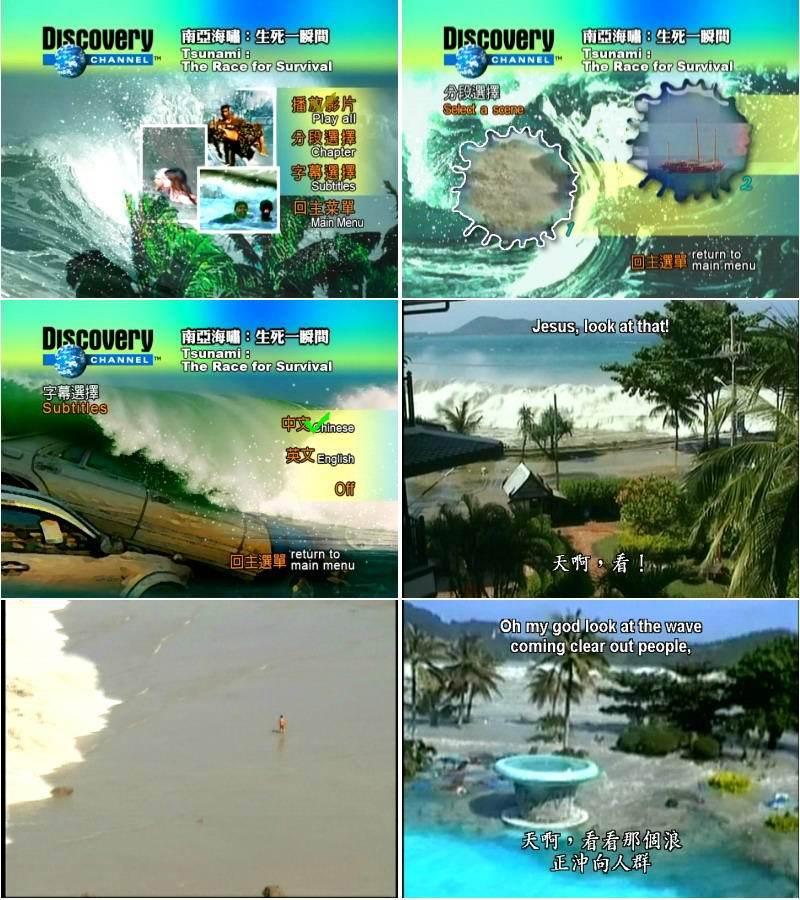 2004年南亚地震(一般简称印度洋海啸或南亚海啸)发生于2004年12月