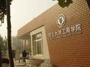 河北大学工商学院图片
