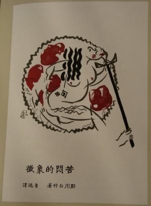 鲁迅设计的书的封面