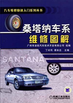 桑塔纳3000全车电路图
