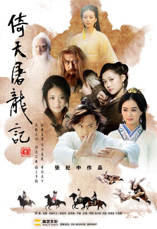 屠龙记1981中文字幕