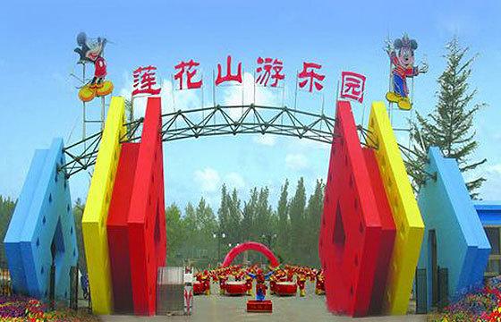 莲花山风景区,由北京林业大学地景规划设计院规划