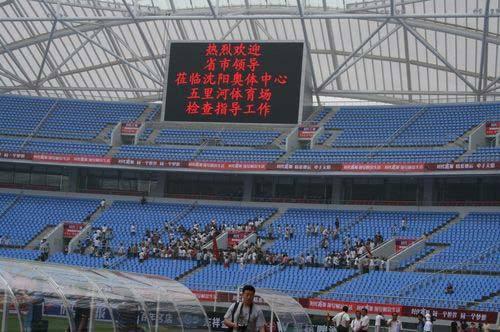 取得承办中国国家足球队世界杯小组赛