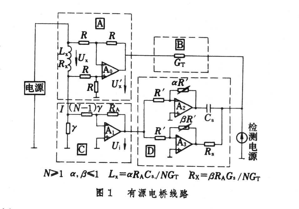 电桥的调零原理