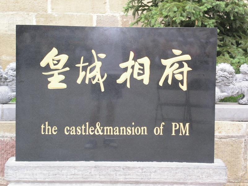 山西晋城皇城相府生态文化旅游区