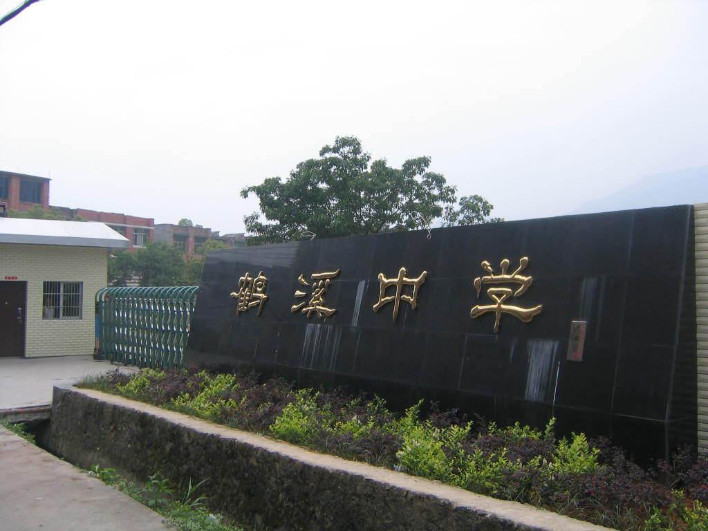 平阳县鹤溪镇中学