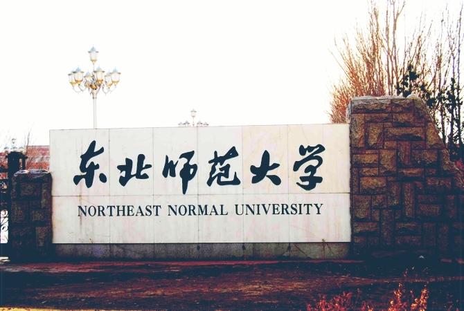 东北师范大学研究生宿舍 …… 一看一楼的那个就什么都不懂,来回答图片