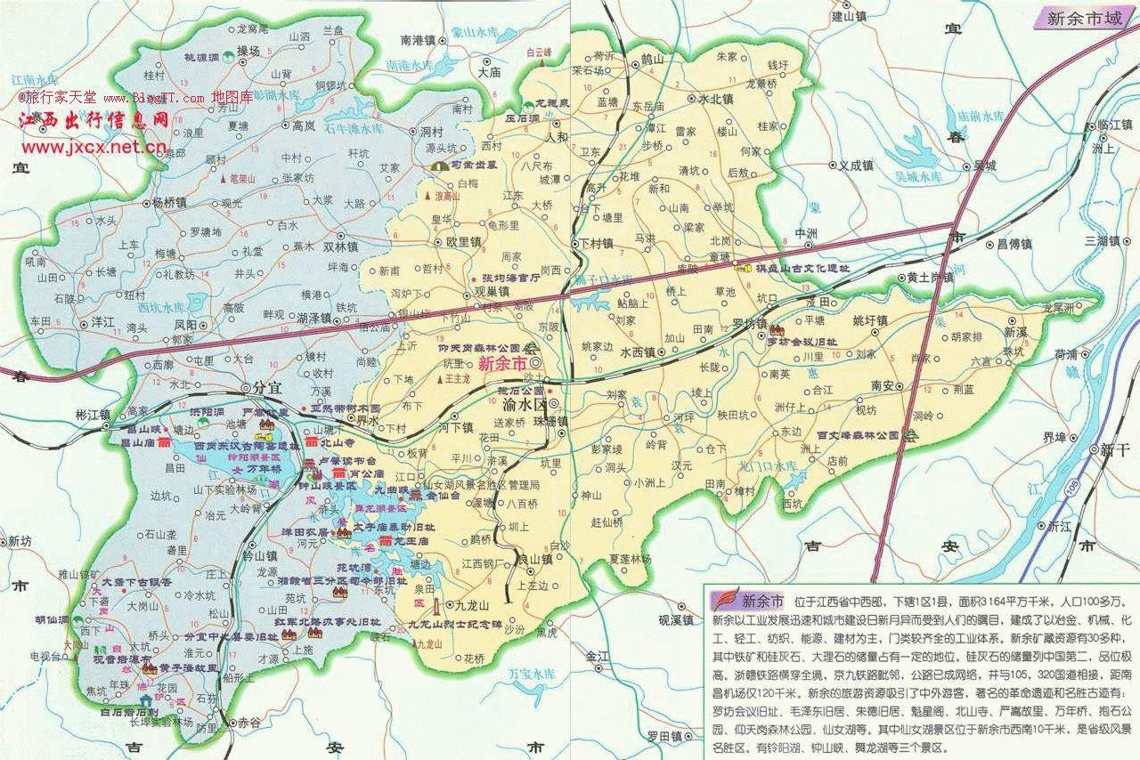 新余市行政地图