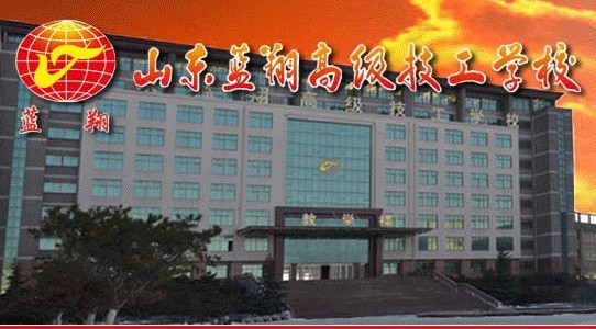 蓝翔高级技工学校_