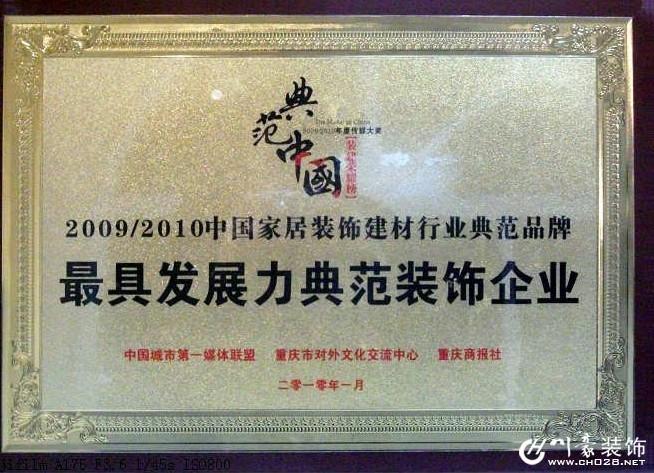 室内装饰协会会员单位川豪装饰荣誉证书