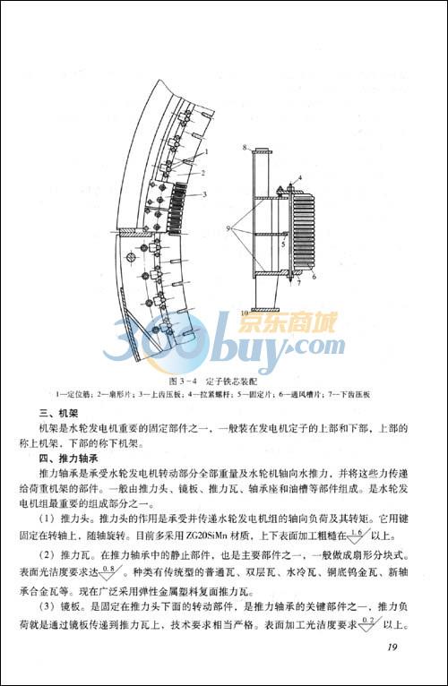 第十五章电动机的维护与检修第一节异步电动机参数