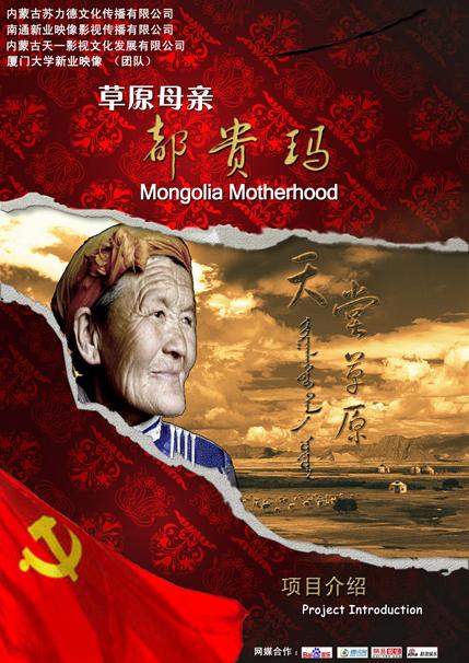 电影《都贵玛》宣传海报