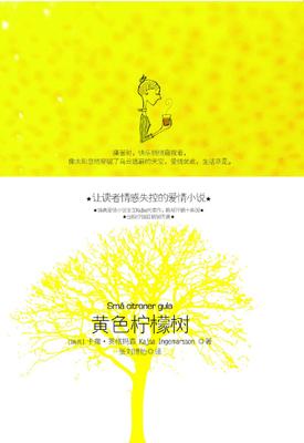 关于可爱柠檬qq头像