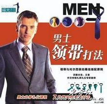 男士领带打法_360百科