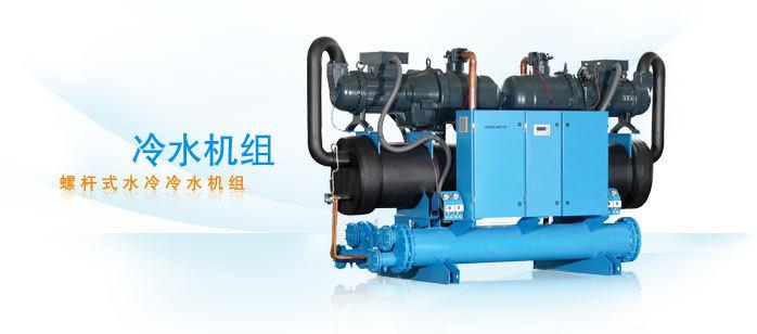 申菱空调:螺杆式水冷冷水机组